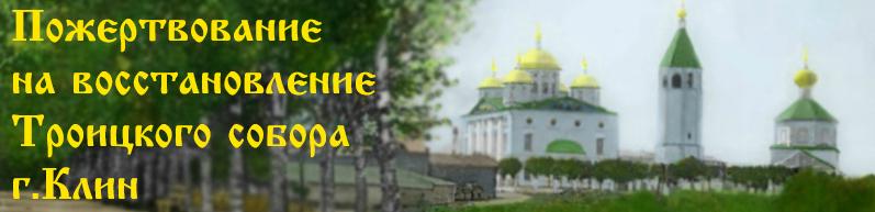 Расчетный счет на пожертвование для восстановления Троицкого собора г.Клин