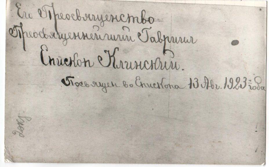 епископ Гавриил Клинский_page-0002