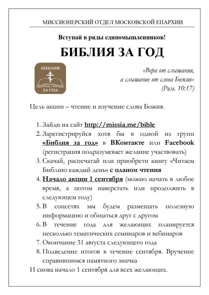 Письмо благочинным Библия за год_2020_page-0002